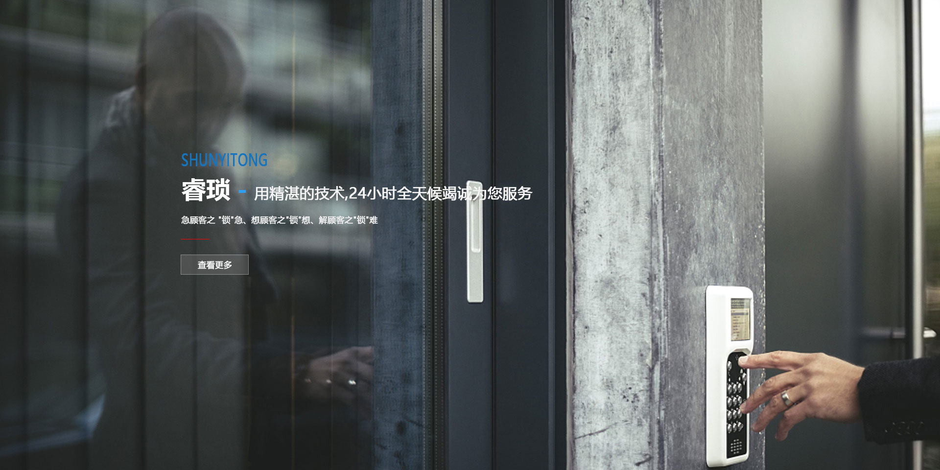 上海智能锁